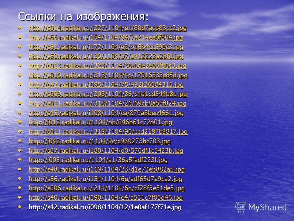 Ссылки на изображения: http://s014.radikal.ru/i327/1104/e1/80d7acb83cc2. jpg http://s014.radikal.ru/i327/1104/e1/80d7acb83cc2. jpg http://s014.radikal.ru/i327/1104/e1/80d7acb83cc2. jpg http://s56.radikal.ru/i154/1104/94/7e214ee0f504. jpg http://s56.r