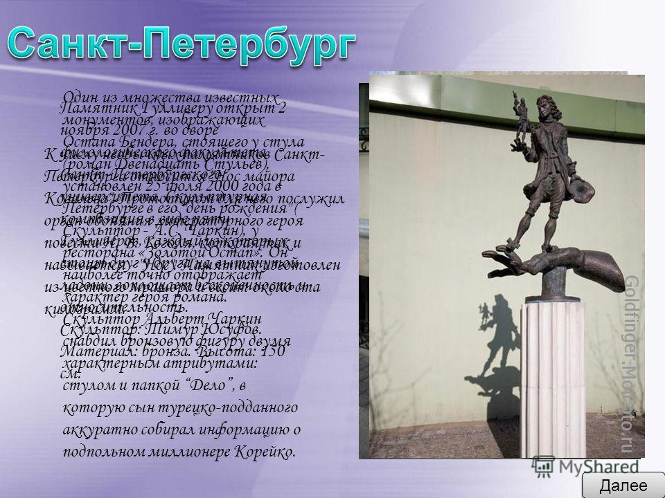 Один из множества известных монументов, изображающих Остапа Бендера, стоящего у стула (роман Двенадцать Стульев), установлен 25 июля 2000 года в Петербурге в его
