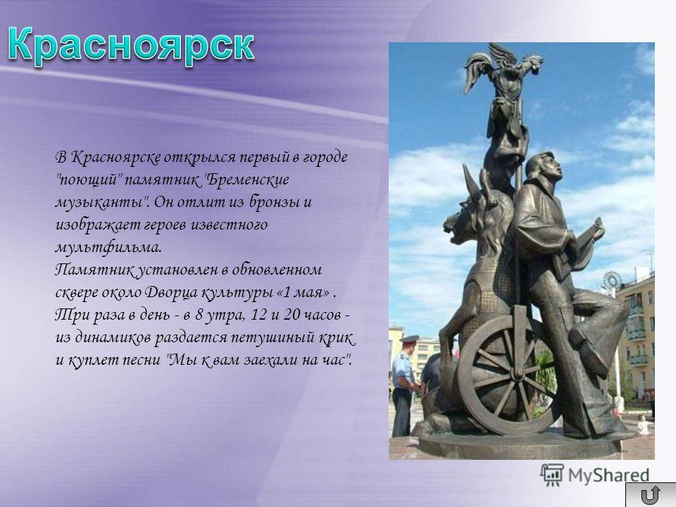 В Красноярске открылся первый в городе