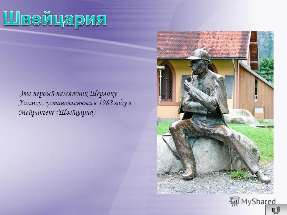 Это первый памятник Шерлоку Холмсу, установленный в 1988 году в Мейрингене (Швейцария)