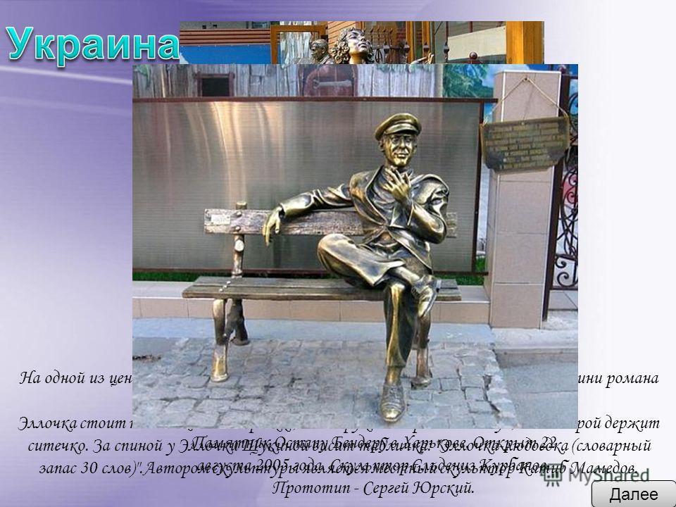 На одной из центральных улиц Харькова появилась бронзовая скульптура героини романа Ильфа и Петрова