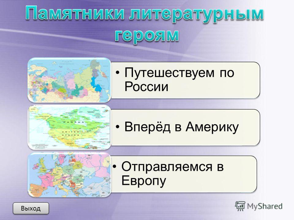 Путешествуем по России Вперёд в Америку Отправляемся в Европу Выход