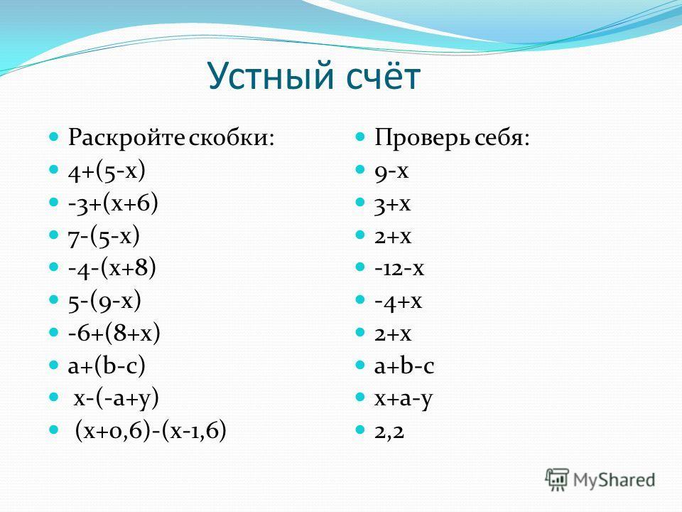 Устный счёт Раскройте скобки: 4+(5-х) -3+(х+6) 7-(5-х) -4-(х+8) 5-(9-х) -6+(8+х) a+(b-c) x-(-a+y) (x+0,6)-(x-1,6) Проверь себя: 9-х 3+х 2+х -12-х -4+х 2+х a+b-c x+a-y 2,2