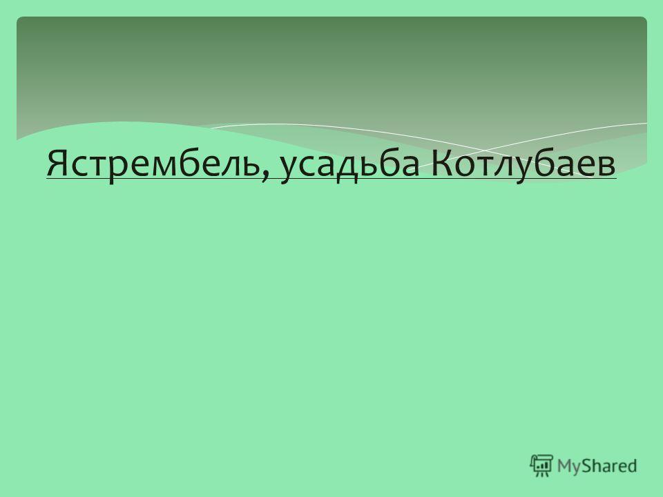 Ястрембель, усадьба Котлубаев