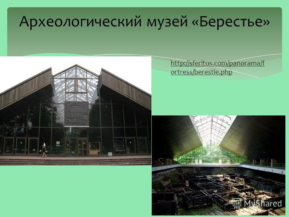 Археологический музей «Берестье» http http://sferitus.com/panorama/f ortress/berestie.php