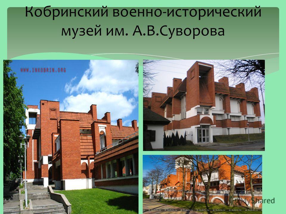 Кобринский военно-исторический музей им. А.В.Суворова