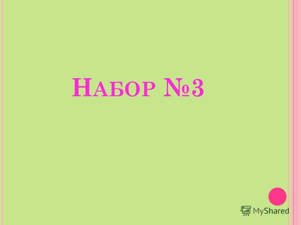 Н АБОР 3