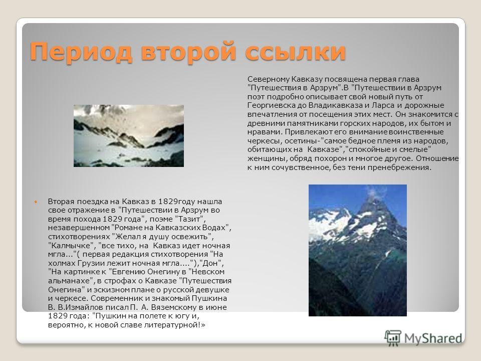 Период второй ссылки Северному Кавказу посвящена первая глава