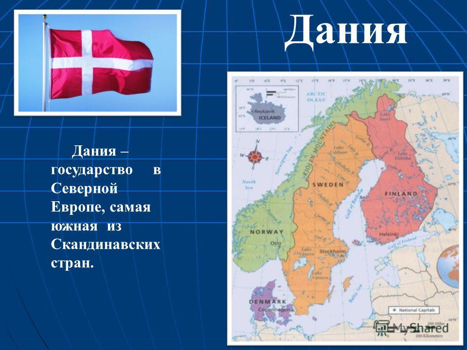 Дания Дания – государство в Северной Европе, самая южная из Скандинавских стран.