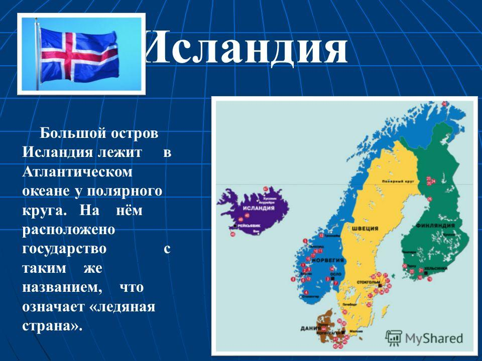 an introduction to the iceland a country in europe The countries considered to comprise northern europe are: iceland, ireland, the united kingdom, the faroe islands, norway, sweden, finland, denmark, estonia, latvia and lithuania iceland, the united kingdom, ireland and the faroe islands are separate island nations that are located on the western side of northern europe.