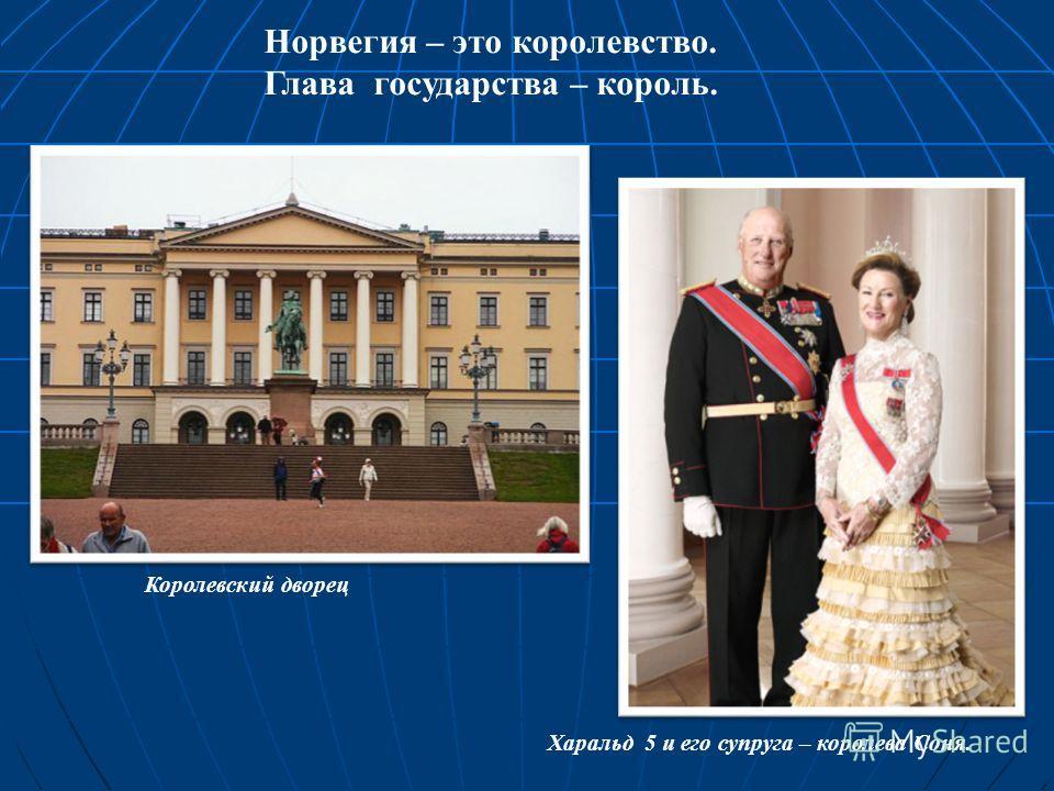 Норвегия – это королевство. Глава государства – король. Королевский дворец Харальд 5 и его супруга – королева Соня.