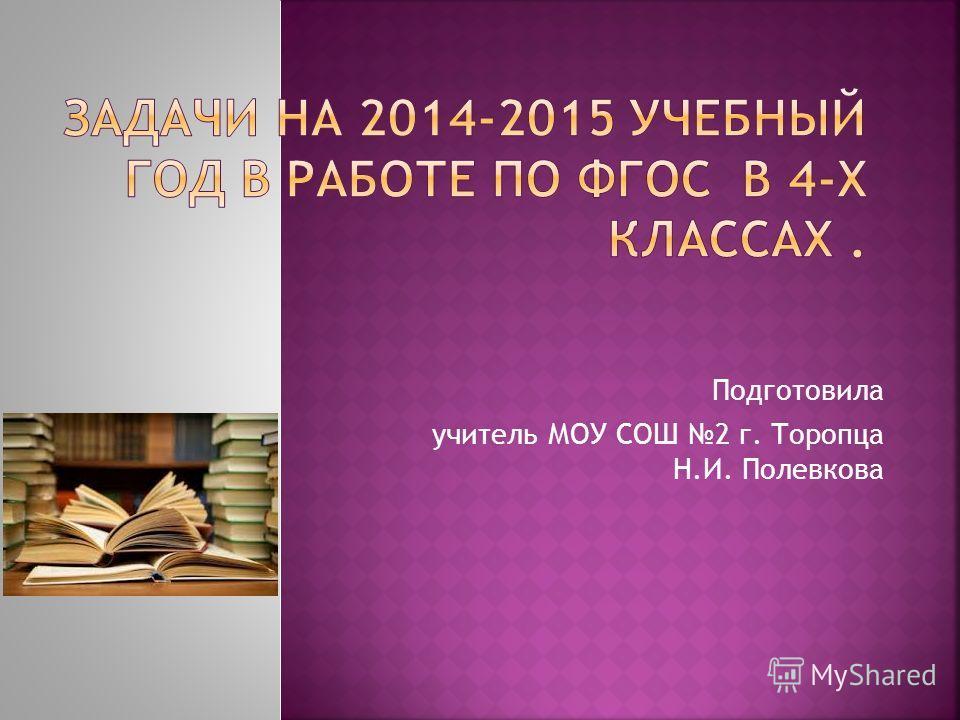 Подготовила учитель МОУ СОШ 2 г. Торопца Н.И. Полевкова