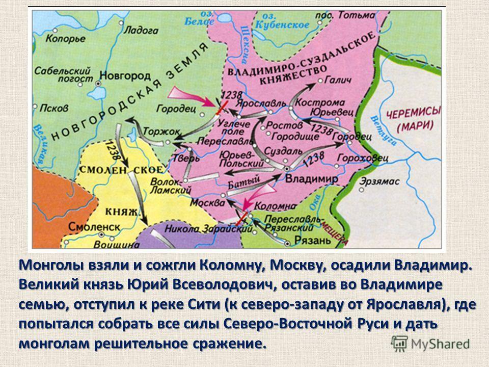 Монголы взяли и сожгли Коломну, Москву, осадили Владимир. Великий князь Юрий Всеволодович, оставив во Владимире семью, отступил к реке Сити (к северо-западу от Ярославля), где попытался собрать все силы Северо-Восточной Руси и дать монголам решительн