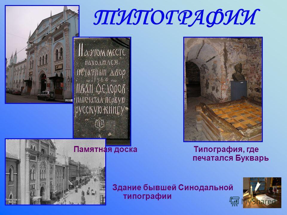 ТИПОГРАФИИ Здание бывшей Синодальной типографии Типография, где печатался Букварь Памятная доска
