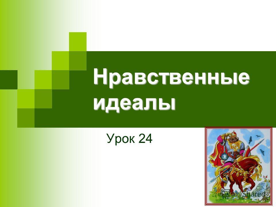 Нравственные идеалы Урок 24