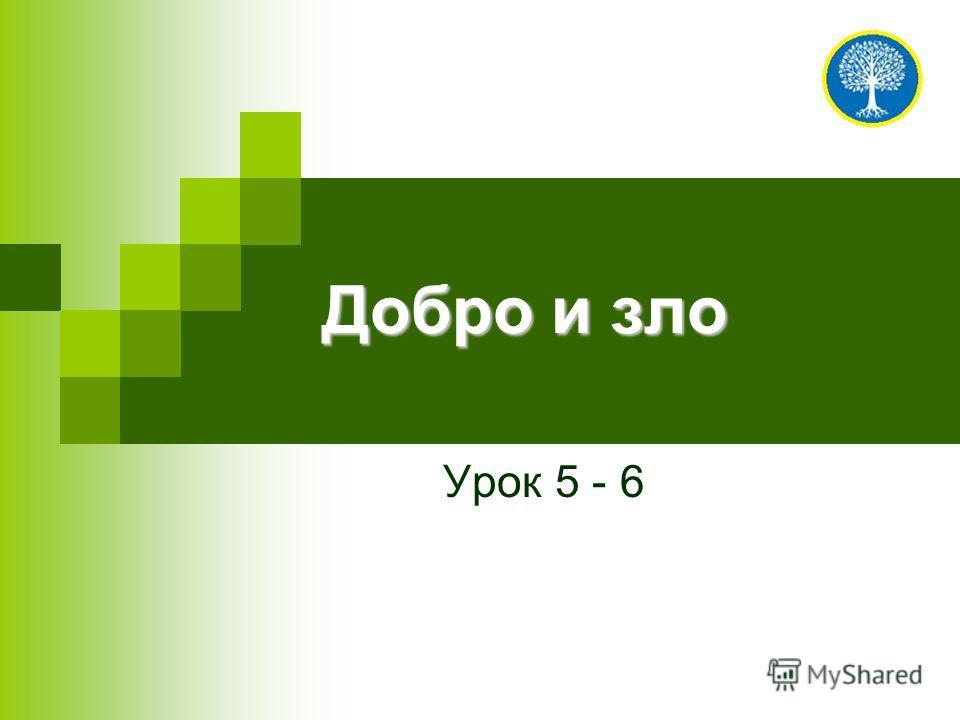 Добро и зло Урок 5 - 6