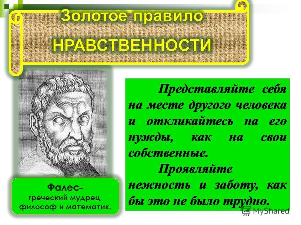 Фалес – греческий мудрец, философ и математик.