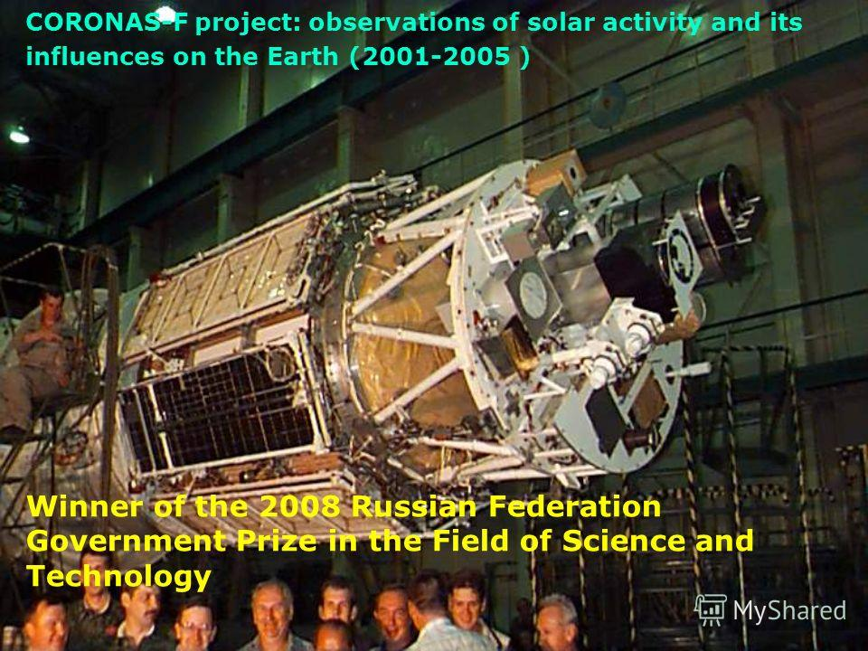 CORONAS-F project: observations of solar activity and its influences on the Earth (2001-2005 ) Winner of the 2008 Russian Federation Government Prize in the Field of Science and Technology