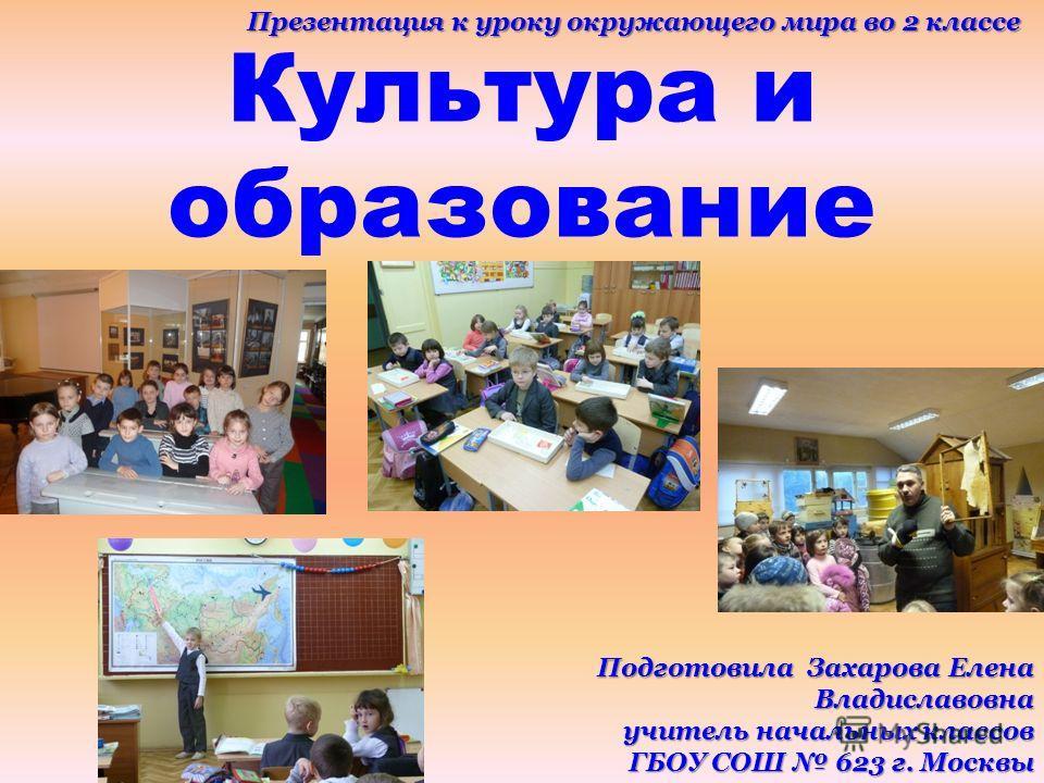 Конспект урока с презентацией по окруж.миру культура и образование 2 класс плешаков школа россии