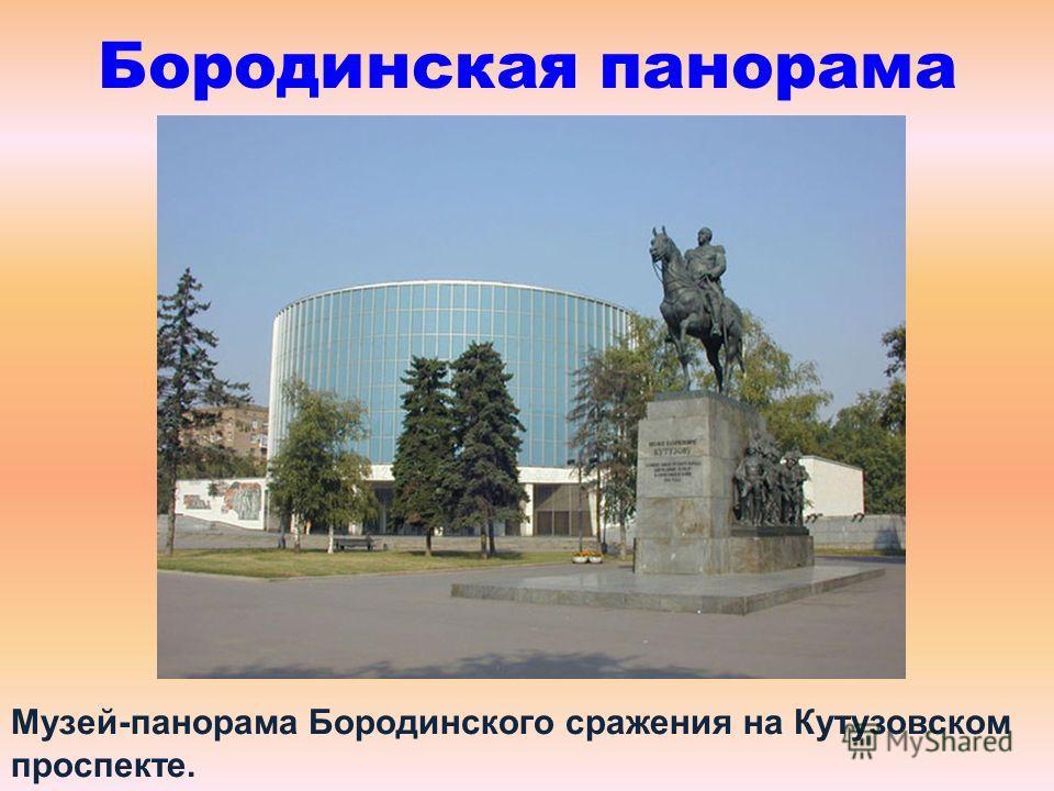 Бородинская панарама Музей-панарама Бородинского сражения на Кутузовском проспекте.