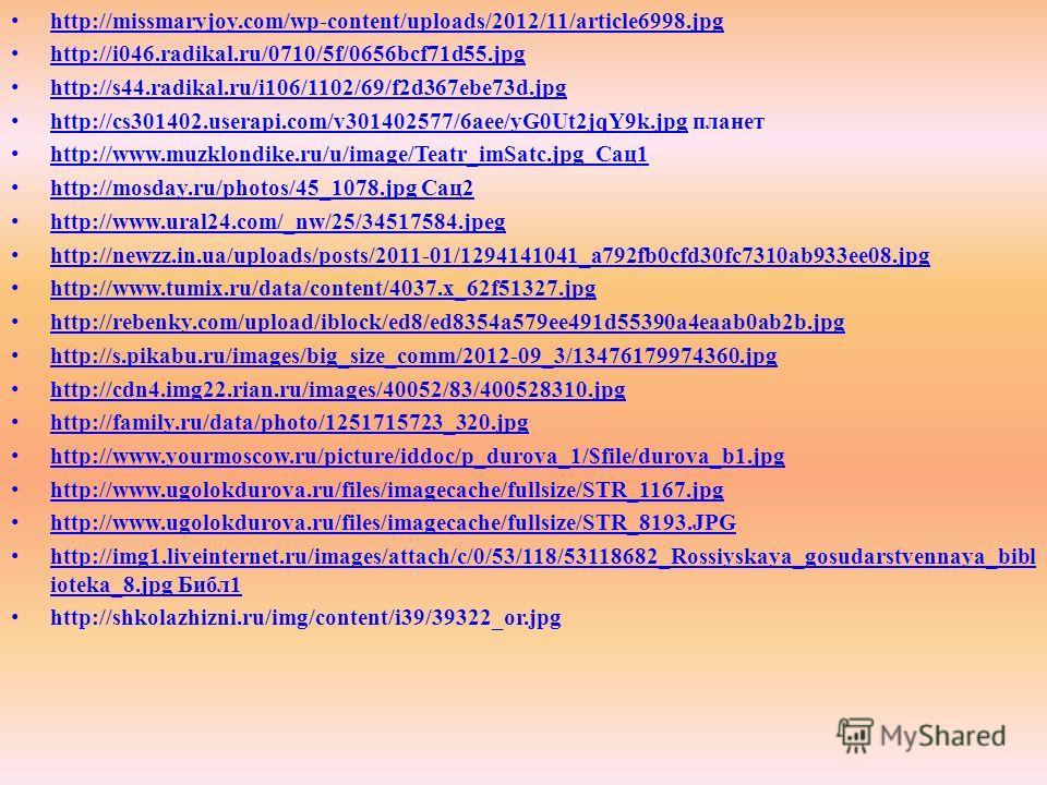 http://missmaryjoy.com/wp-content/uploads/2012/11/article6998. jpg http://i046.radikal.ru/0710/5f/0656bcf71d55. jpg http://s44.radikal.ru/i106/1102/69/f2d367ebe73d.jpg http://cs301402.userapi.com/v301402577/6aee/yG0Ut2jqY9k.jpg планет http://cs301402