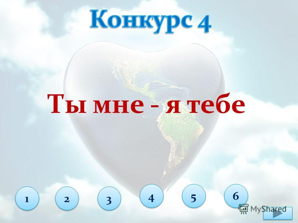 Ты мне - я тебе 1 1 2 2 3 3 4 4 5 5 6 6