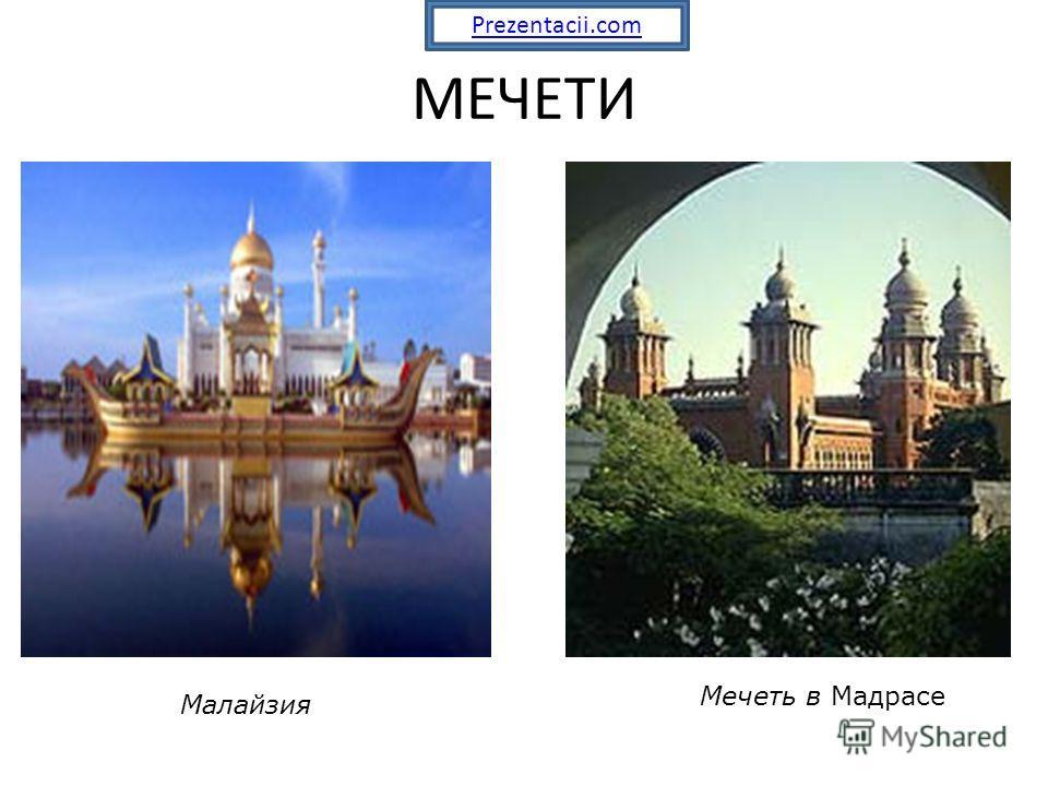 МЕЧЕТИ Мечеть в Мадрасе Малайзия Prezentacii.com
