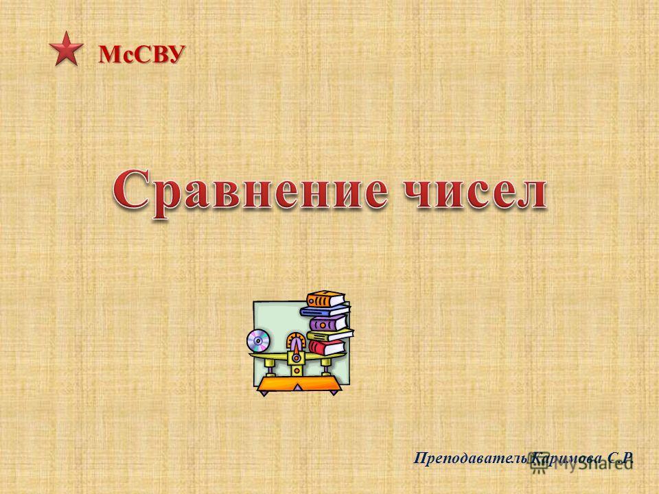 МсСВУ Преподаватель Каримова С.Р.