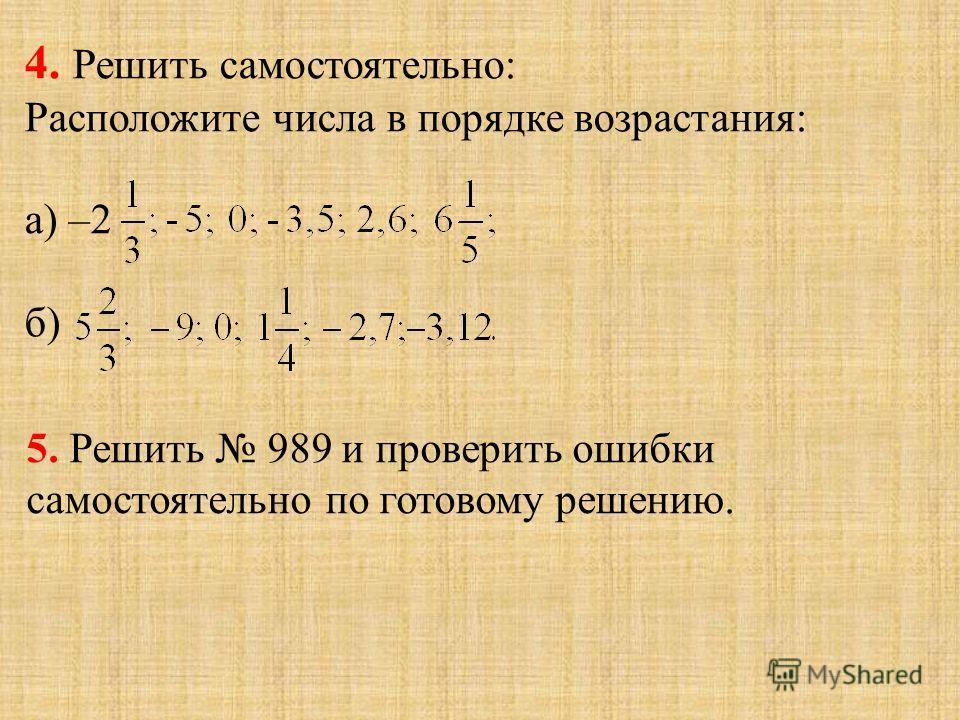 4. Решить самостоятельно: Расположите числа в порядке возрастания: а) –2 б) 5. Решить 989 и проверить ошибки самостоятельно по готовому решению.