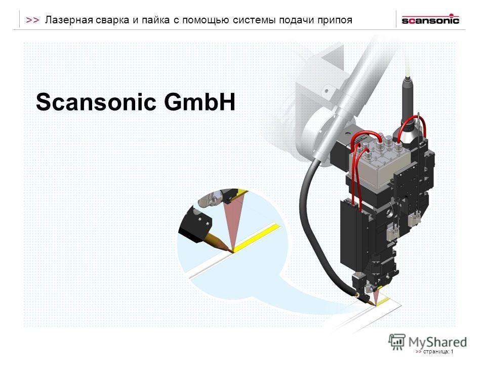 >> страница: 1 >> Лазерная сварка и пайка с помощью системы подачи припоя L = Lichtbogen W = Werkstück N = Nahtverlauf Z = Zusatzdraht Scansonic GmbH