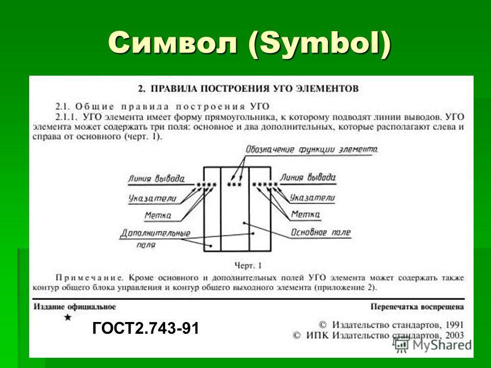 Символ (Symbol) ГОСТ2.743-91
