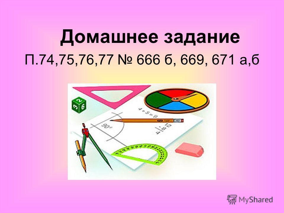 Домашнее задание П.74,75,76,77 666 б, 669, 671 а,б