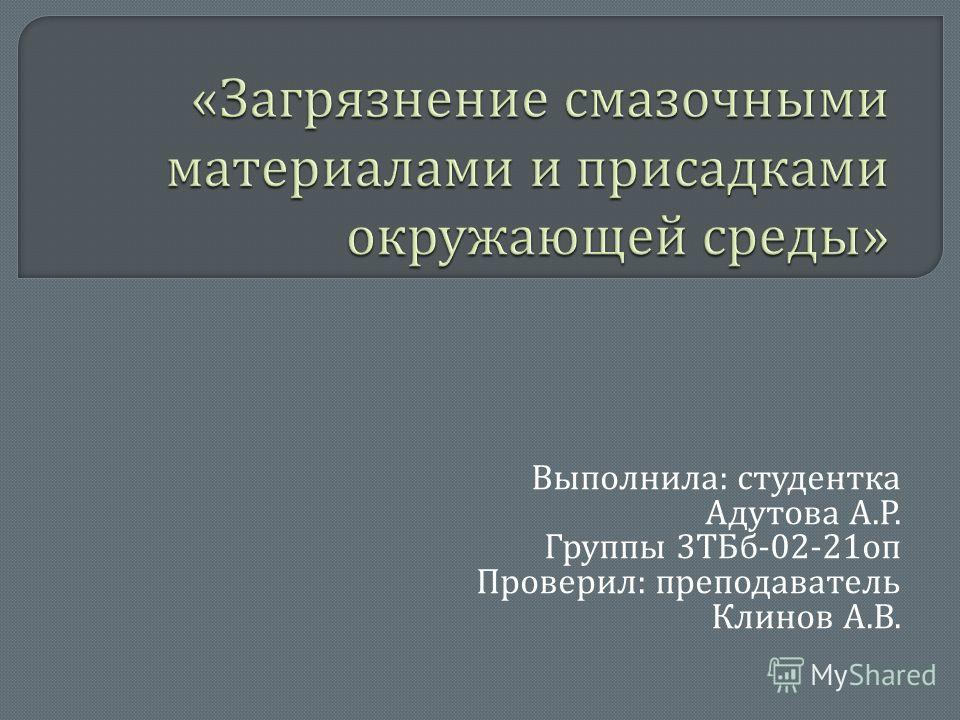 Выполнила : студентка Адутова А. Р. Группы 3 ТБб -02-21 оп Проверил : преподаватель Клинов А. В.