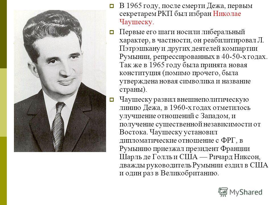 В 1965 году, после смерти Дежа, первым секретарем РКП был избран Николае Чаушеску. Первые его шаги носили либеральный характер, в частности, он реабилитировал Л. Пэтрэшкану и других деятелей компартии Румынии, репрессированных в 40-50-х годах. Так же