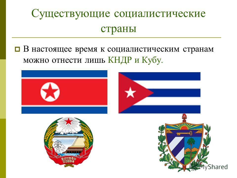 Существующие социалистические страны В настоящее время к социалистическим странам можно отнести лишь КНДР и Кубу.