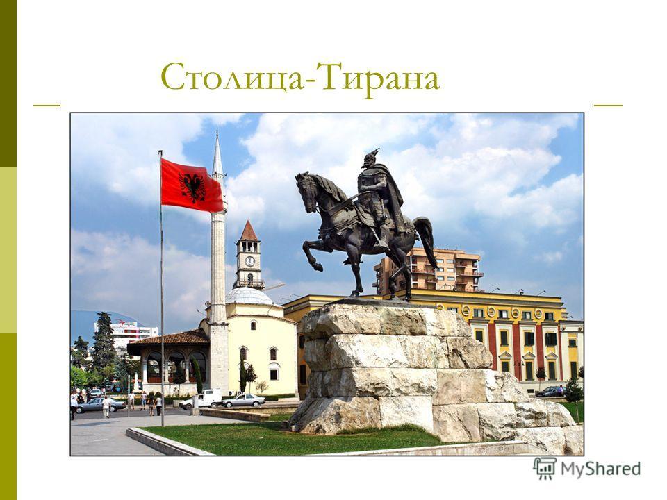 Столица-Тирана