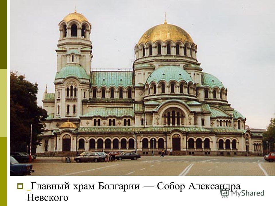 Главный храм Болгарии Собор Александра Невского