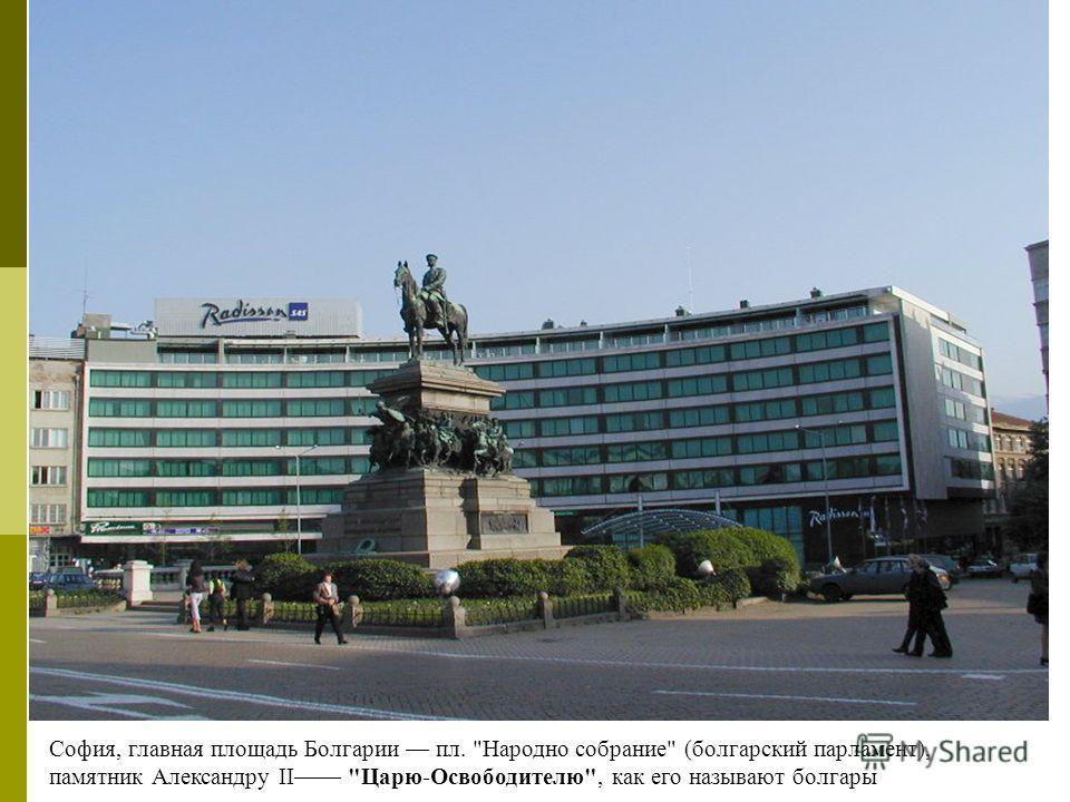 София, главная площадь Болгарии пл. Народно собрание (болгарский парламент), памятник Александру II Царю-Освободителю, как его называют болгары