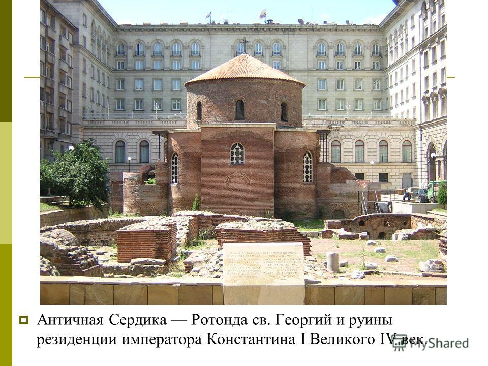 Античная Сердика Ротонда св. Георгий и руины резиденции императора Константина I Великого IV век.