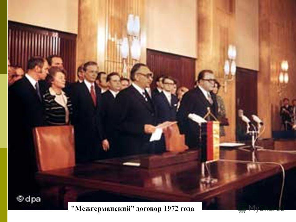 Межгерманский договор 1972 года