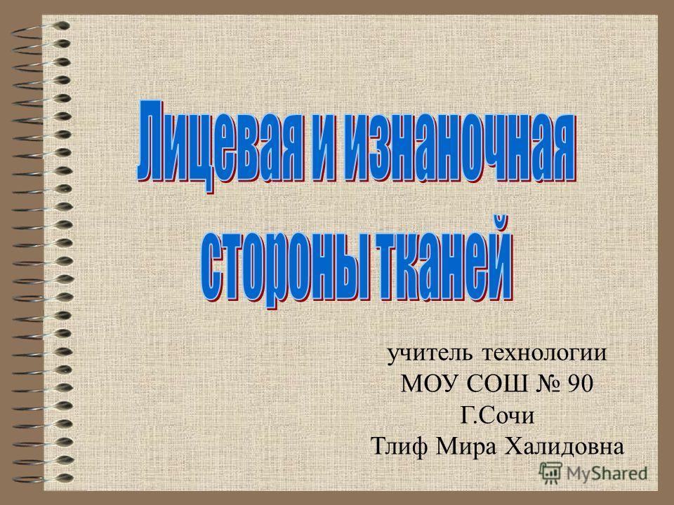 учитель технологии МОУ СОШ 90 Г.Сочи Тлиф Мира Халидовна