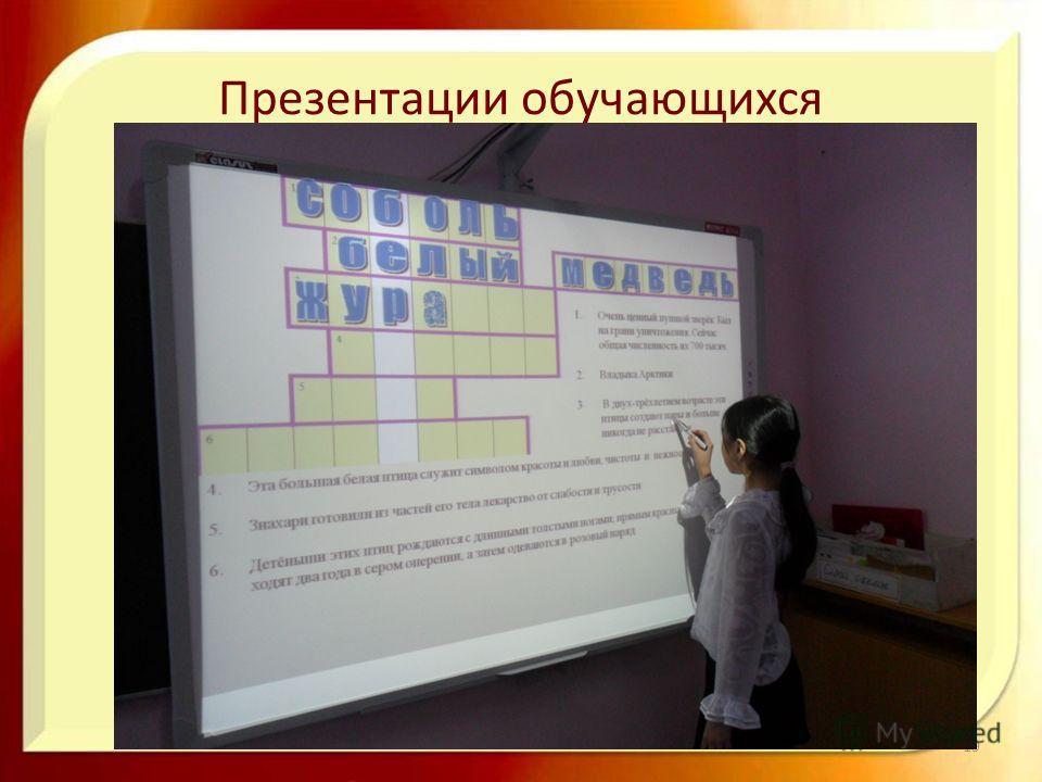 Презентации обучающихся 19