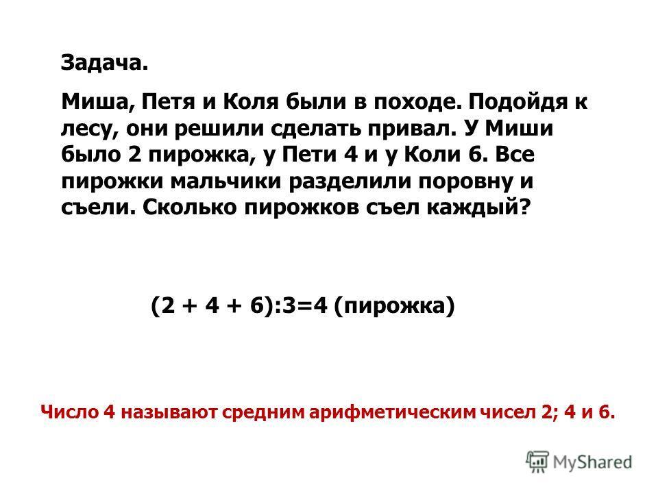 Задача. У Ани 14 конфет, у Кати 9 конфет, а у Оли 10 конфет. Сколько конфет достанется каждой девочке, если конфеты разделить поровну? 14 + 9 + 10 = 33 (конфеты) 33 : 3 = 11 (конфет) Число 11 называют средним арифметическим чисел 14; 9 и 10.