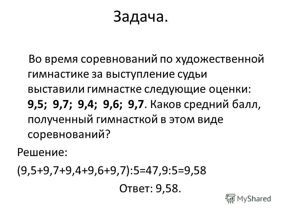 с. 227 1497 (б, в) Среднее арифметическое = (Сумма чисел) : (количество слагаемых) в) (1,11+1,12+1,19+1,48):4=4,9:4=1,225 б) (0,1 + 0,2 + 0,3) : 3 = 0,2