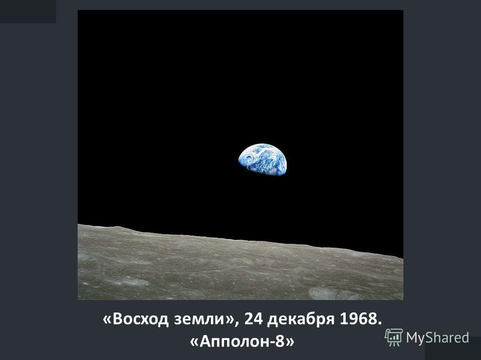 «Восход земли», 24 декабря 1968. «Апполон-8»
