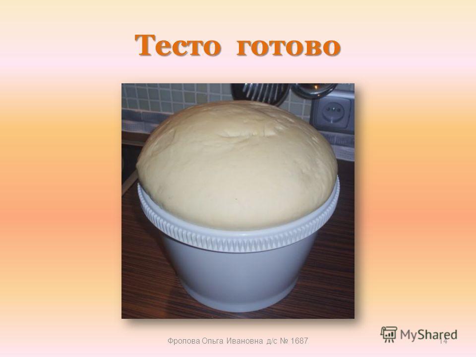 Тесто готово Фролова Ольга Ивановна д/с 168714