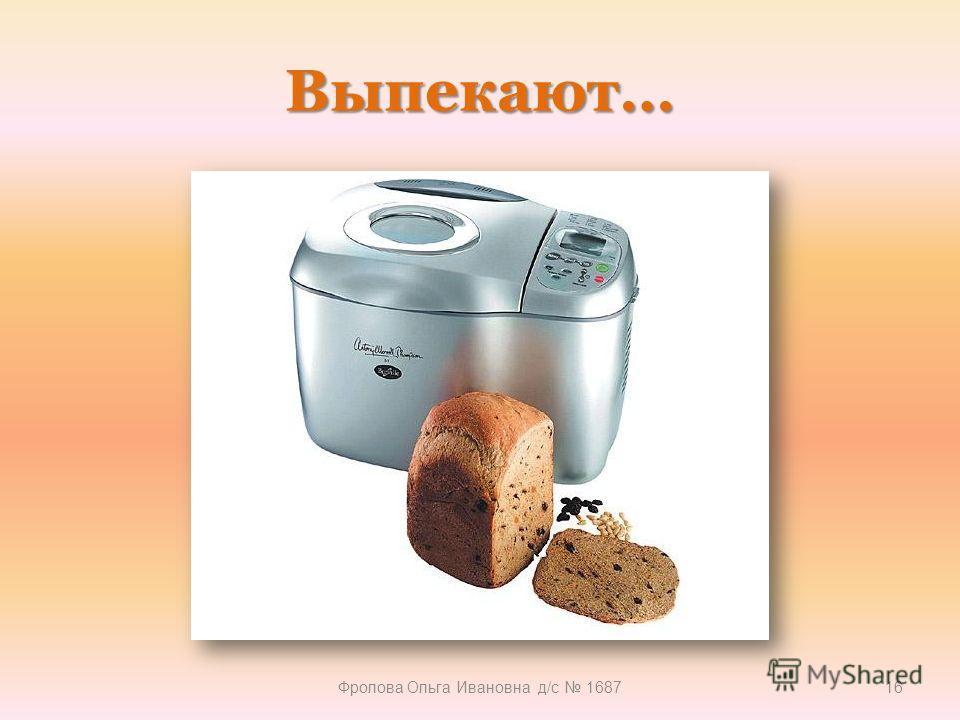 Выпекают… Фролова Ольга Ивановна д/с 168716