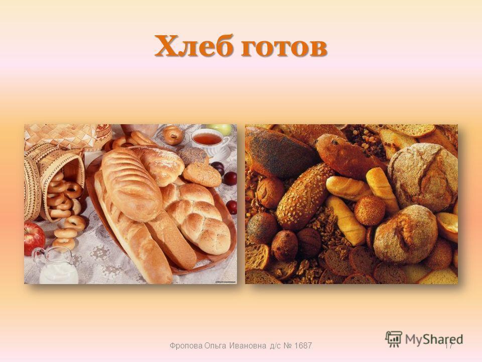 Хлеб готов Фролова Ольга Ивановна д/с 168717