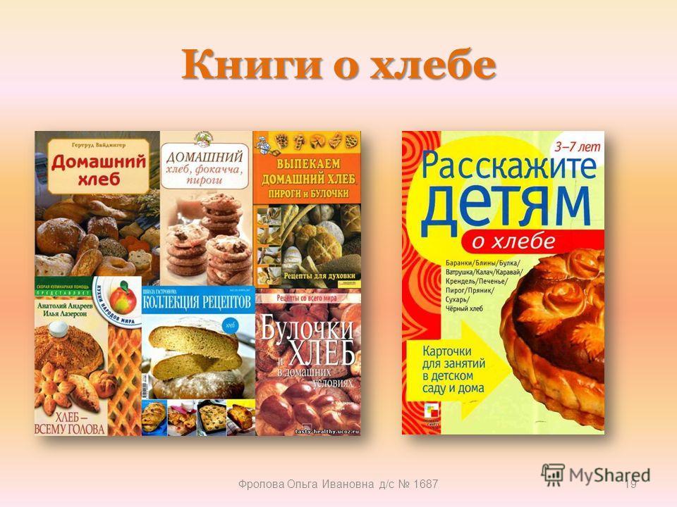 Книги о хлебе Фролова Ольга Ивановна д/с 168719
