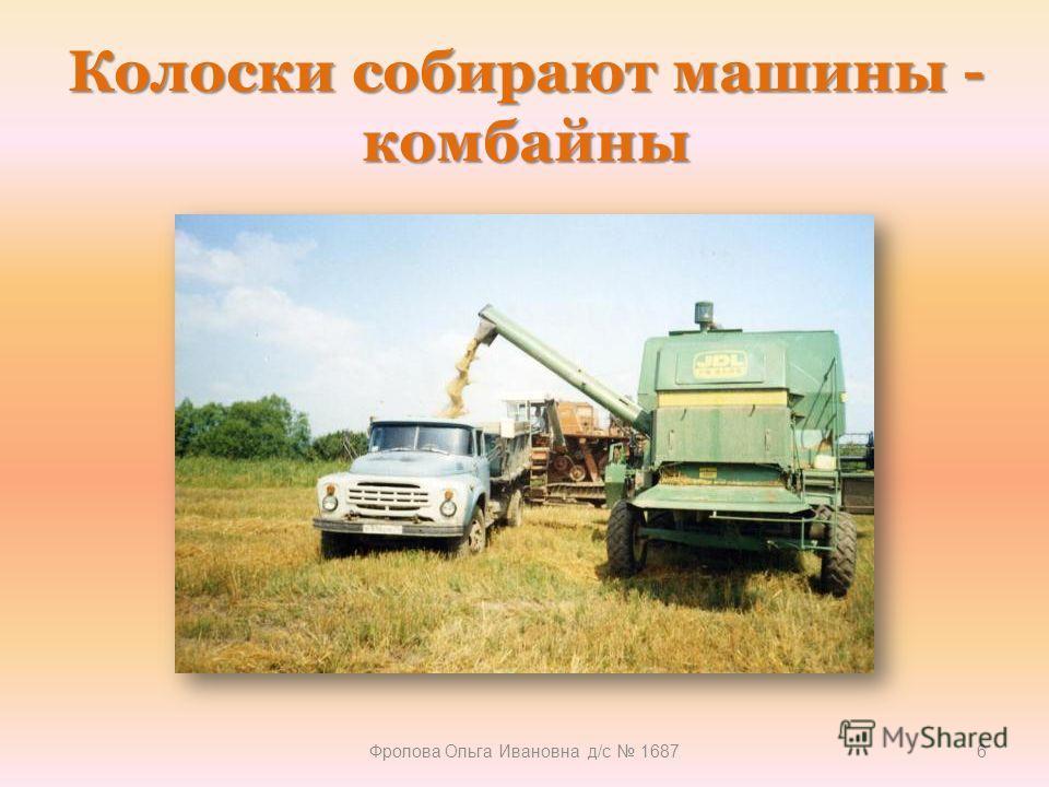 Колоски собирают машины - комбайны Фролова Ольга Ивановна д/с 16876